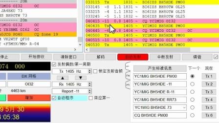 bh5hde 业余无线电 群友远程电脑控制ft8操作说明