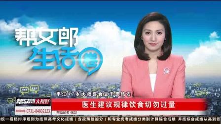 平江47岁大叔喜食豆干患结石,医生建议规律饮食切勿过量