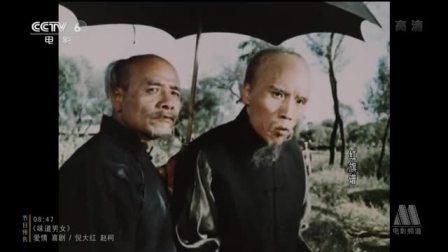 国产老电影《红旗谱》1960
