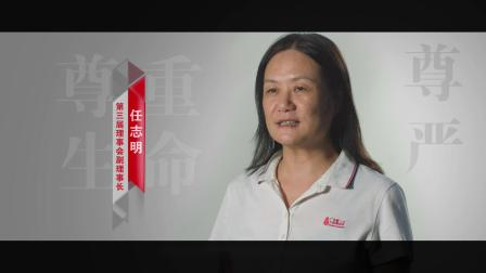 《载善同行,齐力共进》广东省一心公益基金会宣传片2019