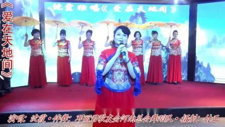沈霞演唱《爱在天地间》和《女儿情》2019.7.8.