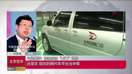 """北京您早 2019 滴滴快车再调价 网约车告别""""廉价时代""""?"""
