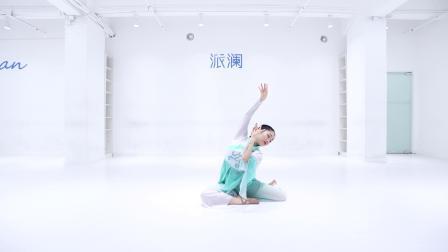 派澜 中国舞《桃源》指导老师:欧慧洁