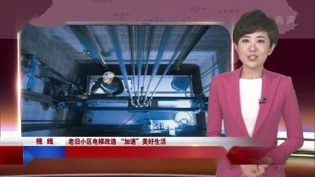 """辽宁新闻 2019 老旧小区电梯改造""""加速""""美好生活"""
