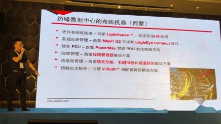 孙心明-数据中心布线进化论_20190813西安数据中心会议