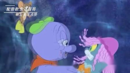 四川方言:汤姆猫去海底寻宝,意外变成美人鱼最后嫁给了章鱼哥!