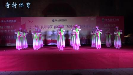 襄城区第二届(2019年8月17日)社会文艺团队展演奇特体育发布