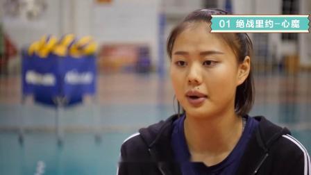 冰与火-女排奥运冠军龚翔宇在江苏的酸甜苦辣