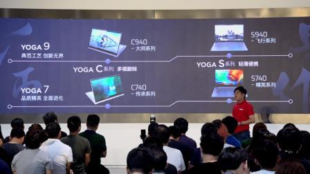 联想YOGA发布四款力作 用极致科技传承大师典范