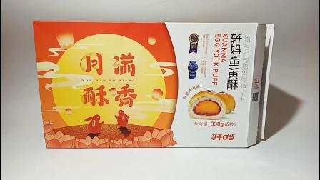 月更吃播 轩妈蛋黄酥【D哥制作】