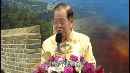 曾仕强【中华民族共同始祖-黄帝的人生智慧】二(上 下)