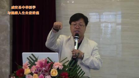 成安县中华医学与健康人生公益讲座-上