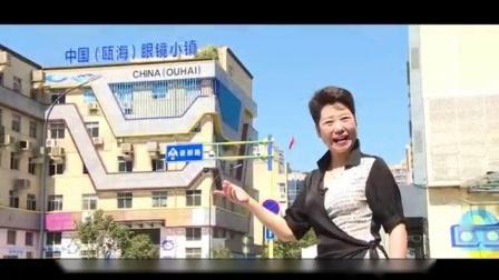 瓯海眼镜小镇欢迎您!@温州新闻网#最美in温州#