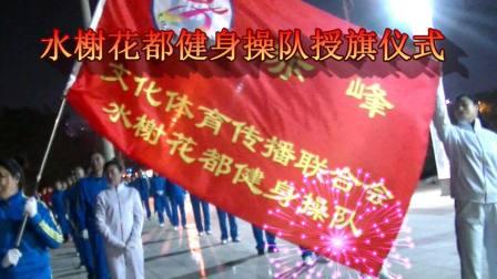 赤峰市文体联合会为水榭花都健身操队授旗