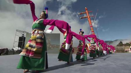 20191022_德钦县香格里拉梅里雪山弦子节开幕式升平镇弦子舞《弦舞彩霞》