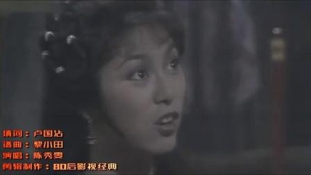 陈秀雯 1980-ATV《湖海争霸录》主题曲(80后影视经典)