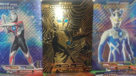 80张超宇宙奥特英雄X档案CP包大集合很多绝版卡牌