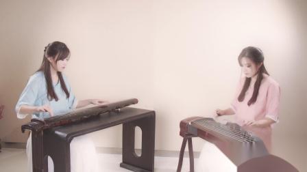 《万里长城永不倒》X《战台风》 古琴X 古筝 ——风雨无畏!献给祖国的一曲赞歌!
