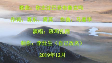 您去过巴音布鲁克吗--巴音郭楞蒙古自治州和静县