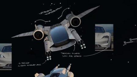 保时捷和星球大战联合设计的星际飞船