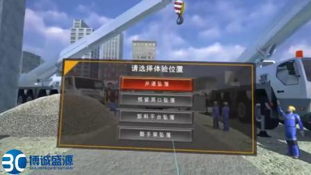 VR建筑工地施工安全培训之高处坠落事故vr体验