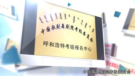内蒙古艺博教育少儿艺术培训中心 宣传片