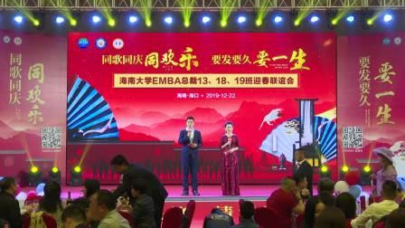 海南大学EMBA总裁13、18、19班迎春联谊会(长片)