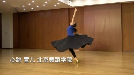 舞蹈 心跳 北京舞蹈学院 萱儿