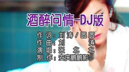 推荐歌曲-张北北-酒醉问情-DJ版