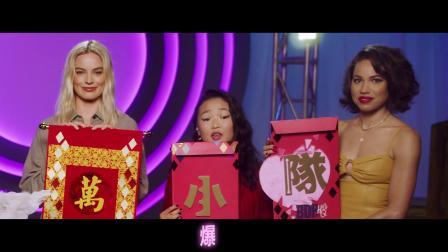 超英女团侃中文贺新春《猛禽小队和哈莉·奎茵》台版电视宣传片