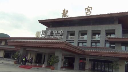 贵州旅游 5.27日 青岩古镇 龙宫风景区