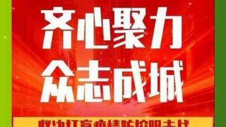 说唱《众志成城战瘟神》作者:徐维新   演唱: 殷志强 (天平-上海滑稽剧社 制作)