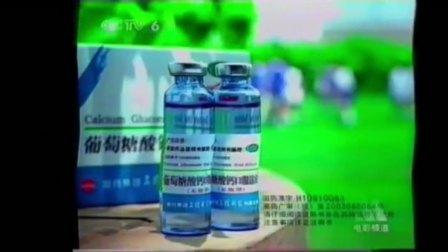03年三精牌葡萄糖酸钙口服液广告