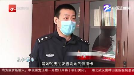 浙江经视新闻 专偷女友钱还债 小伙盗窃被拘