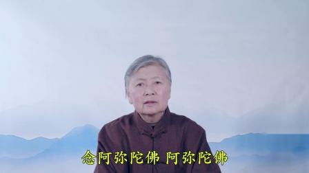 刘素云老师:沐法悟心(第二集)