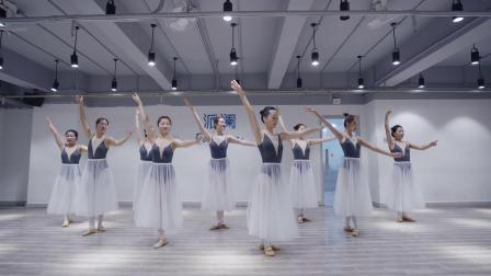 派澜 芭蕾基训《追光者》指导老师:苏悦婷