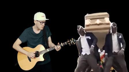 不能再动感的指弹版黑人抬棺!丹麦吉他手Casper Esmann - Coffin Dance