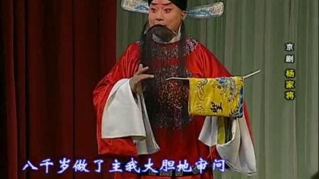 京剧《杨家将》2-2 张建国 邓沐玮主演 国家京剧院演出