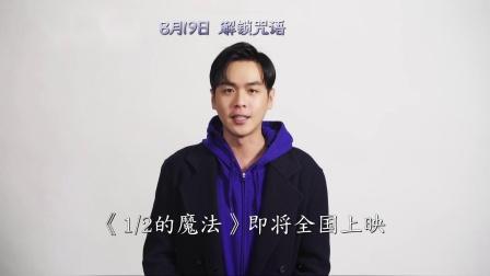"""《1/2的魔法》张若昀、郭麒麟亲""""声""""演绎魔法兄弟,大银幕见~"""