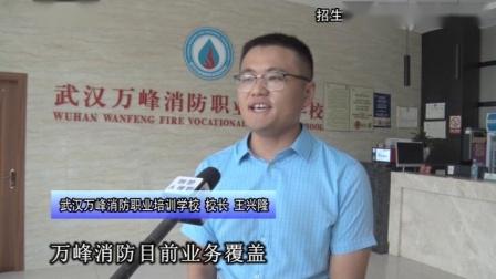 湖北电视台走进武汉万峰消防职业培训学校进行报道!
