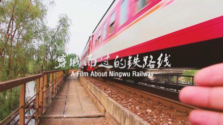 『绿皮车』纪录片【走向消失的绿皮车】穿城而过的铁路线—南京老城里的宁芜铁路