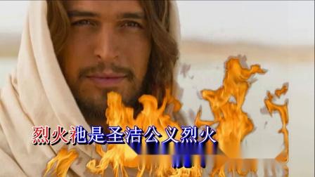 烈火  有旋律伴奏
