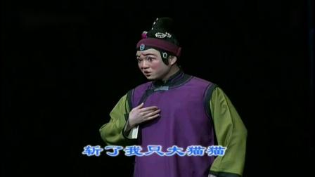 越剧《相骂本》(原唱张瑞丰、表演齐春雷)