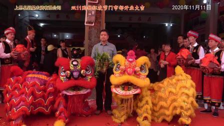 上思县冠星农资有限公司三华分店开业大吉(晓辉拍摄)