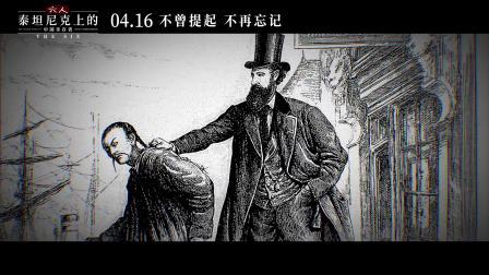 """詹姆斯卡梅隆《六人-泰坦尼克上的中国幸存者》""""百年""""版预告片"""