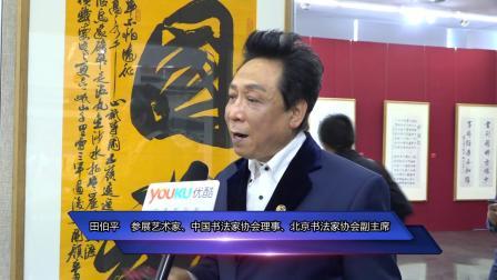 中国美术名家邀请展在人美美术馆盛大开幕