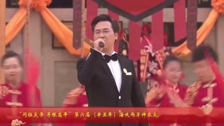 【廖昌永】《炎帝颂》第六届(辛丑年)海峡两岸神农炎帝民间拜祖大典