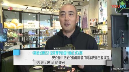 《最终幻想15》皇家尊享包国行版正式发售
