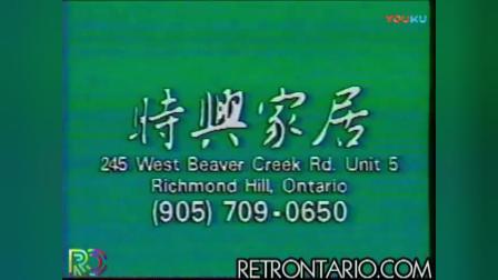 加拿大粤语新时代电视节目+广告片段 1993(Fairchild TV)