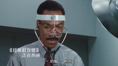 怪医杜立德(片段)这个怪医给老鼠做人工呼吸 画面真是不敢想象